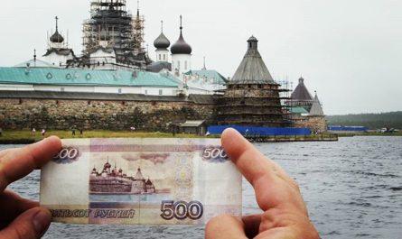 Соловецкий монастырь 500 рублей